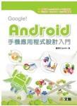 Google!Android 手機應用程式設計入門-cover