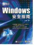 Windows 安全指南-cover