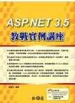ASP.NET 3.5 教戰實例講座-cover