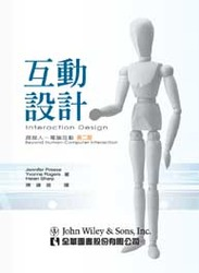 互動設計:跨越人-電腦互動 (Interaction Design Beyond Human-computer interaction, 2/e)-cover