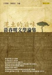 泥土的滋味:黃春明文學論集-cover