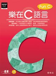 樂在 C 語言-cover