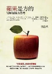 蘋果是方的:另類領導力思考 (Apples Are Square: Thinking Differently About Leadership)-cover