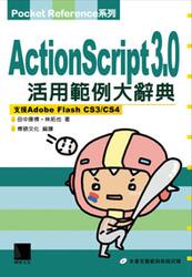 ActionScript 3.0 活用範例大辭典-cover