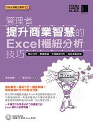 管理者提升商業智慧的 Excel 樞紐分析技巧-cover