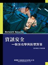 資訊安全-駭客攻擊與防禦對策-cover