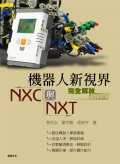 機器人新視界-NXC 與 NXT-cover