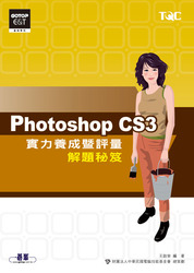 Photoshop CS3 實力養成暨評量解題秘笈-cover