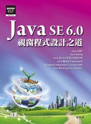 Java SE 6.0 視窗程式設計之道-cover