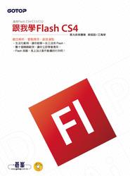 跟我學 Flash CS4-cover