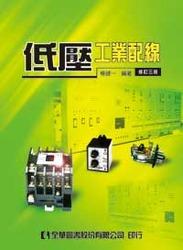 低壓工業配線 (修訂三版)-cover
