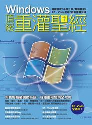 Windows 頂級重灌聖經-cover