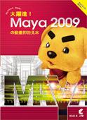 大躍進!Maya 2009 的動畫即效見本-cover