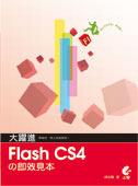 大躍進!Flash CS4 的即效見本-cover
