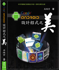 Google Android 設計招式之美-cover