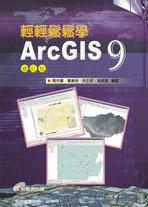 輕輕鬆鬆學 ArcGIS 9 (修訂版)-cover