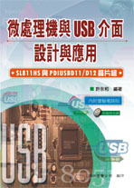 微處理機與 USB 主從介面之設計與應用-SL811HS 與 PDIUSBD11/D12 晶片組-cover