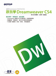 跟我學 Dreamweaver CS4-cover