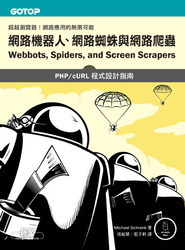 網路機器人、網路蜘蛛與網路爬蟲 (Webbots, Spiders, and Screen Scrapers)-cover