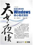 從組合語言到 Windows 核心程式設計-cover