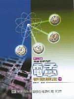 升二技高普考研究所 - 電子學快速解法(下)-cover