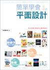 簡單學會平面設計:成功亮眼海報的企劃與設計-cover