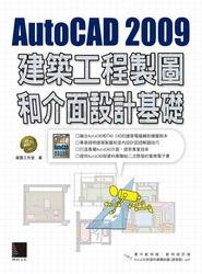 AutoCAD 2009 建築工程製圖和介面設計基礎-cover