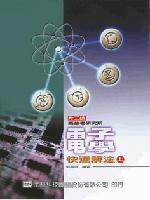 升二技高普考研究所 - 電子學快速解法(上)-cover