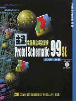主流電腦輔助電路設計 Protel Schematic 99 SE-cover