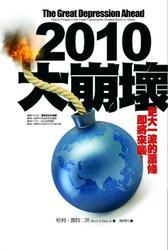 2010大崩壞:更大的一波蕭條即將來襲,你準備好了嗎?