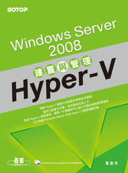Windows Server 2008 Hyper-V 建置與管理-cover