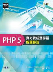 PHP 5 實力養成暨評量解題秘笈-cover
