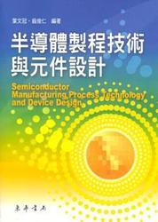 半導體製程技術與元件設計-cover