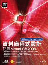資料庫程式設計-使用 Visual C# 2008-cover
