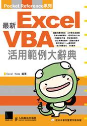 最新 Excel VBA 活用範例大辭典-cover