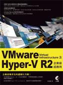 VMware Virtual Infrastructure 及 Hyper-V R2 企業級超應用-cover