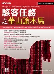 駭客任務之華山論木馬-cover