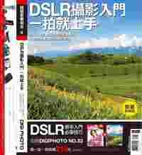 DSLR 攝影入門一拍就上手 (DSLR 新手入門必學技巧 + DIGOPHOTO No.33)-cover