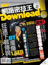 Download! No.09 網路密技王-cover