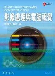 影像處理與電腦視覺, 4/e-cover