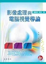 影像處理與電腦視覺導論, 2/e-cover