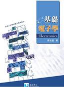 基礎電子學, 2/e-cover