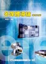 多媒體導論(修訂三版)-cover