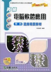 丙級電腦軟體應用學科題庫精要解析 (2009 年最新版)-cover