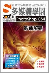 SOEZ2u多媒體學園-PhotoShop CS4 影像解碼-cover