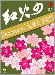 紅火的 Dreamweaver CS4 網頁學園祭-cover