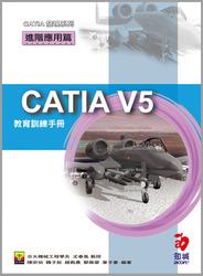 CATIA V5 教育訓練手冊 — 進階應用篇-cover