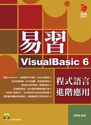 易習 Visual Basic 6 程式語言-進階應用-cover