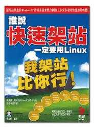 我架站比你行-誰說快速架站一定要用 Linux-cover
