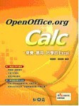 OpenOffice.org Calc:免費、易用、好學的 Excel-cover